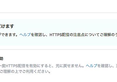 はてなが提供するドメインのブログで、HTTPSで配信できる仕組みの提供を開始しました(追記あり) - はてなブログ開発ブログ