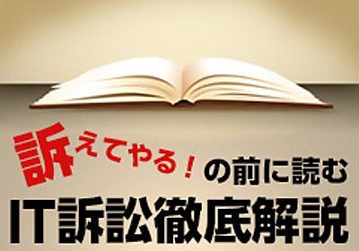 私のふんどしで相撲を取らないでください (1/3):「訴えてやる!」の前に読む IT訴訟 徹底解説(82) - @IT