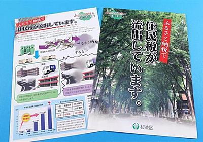 「ふるさと納税すると保育園の整備に深刻な影響も」 東京・杉並区がチラシ配布「住民税が流出しています」(1/2ページ) - 産経ニュース