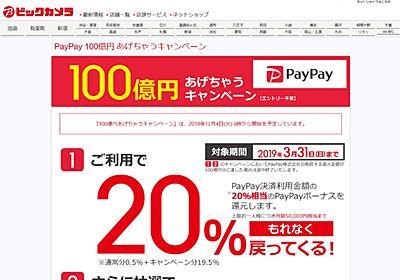 ビックカメラグループの「PayPay」決済 12月4日スタート 注意点もあり - ITmedia Mobile
