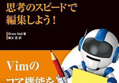 『実践Vim』を読んで学んだ、おすすめVimデフォルト機能36個 - MyEnigma