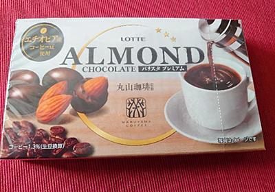 ドン・キホーテで!丸山珈琲監修アーモンドチョコレート | Secret Box