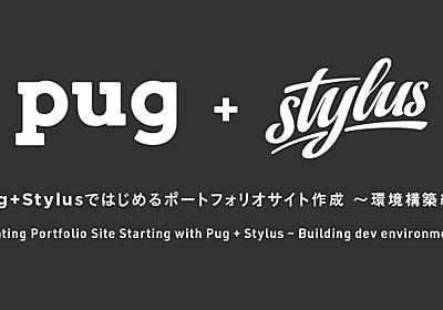 Pug+Stylusではじめるポートフォリオサイト作成〜環境構築編〜 - Life is bitter