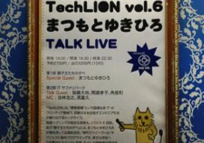 TechLIONvol.6報告(1/2)―Rubyの父まつもと氏が考える「10年先も通用するプログラマー」とは | TechLION