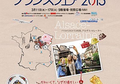 クレームブリュレが食べられる「アメリ」のカフェが大阪に フランスフェア2015開催 - はてなニュース