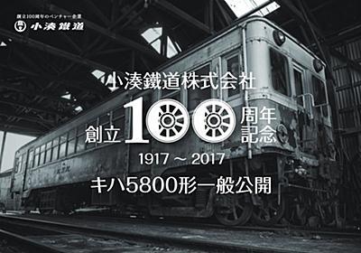 もともとは大正生まれの電車…小湊鐵道がキハ5800形を公開 8月27日 | レスポンス(Response.jp)