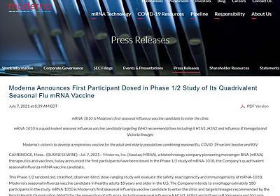 モデルナ、季節性インフルエンザのmRNAワクチンを臨床試験開始 - PC Watch