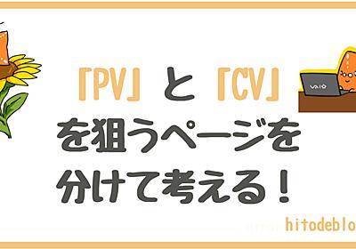 「PV」を集めるページと別に「CV」を狙うページを作ろう | 完全初心者のためのブログの始め方