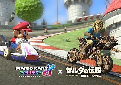 『マリオカート8 デラックス』に『ゼルダの伝説BOTW』の「マスターバイク零式」が登場! | Game*Spark - 国内・海外ゲーム情報サイト