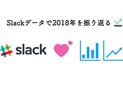 Slackデータを可視化して会社の2018年を振り返る - Kaizen Platform 開発者ブログ
