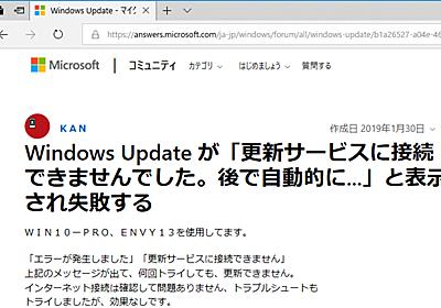 """""""Windows Update""""に接続できない問題が、一部の環境で発生 - 窓の杜"""