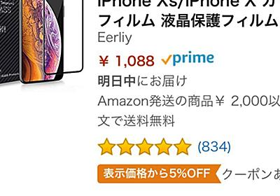 Amazonの闇 - Togetter