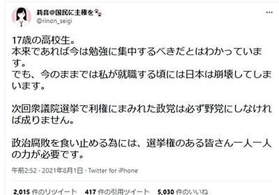 痛いニュース(ノ∀`) : 「17歳の女子高生です。利権にまみれた政党は必ず野党にしなければなりません」 → 5000いいね - ライブドアブログ