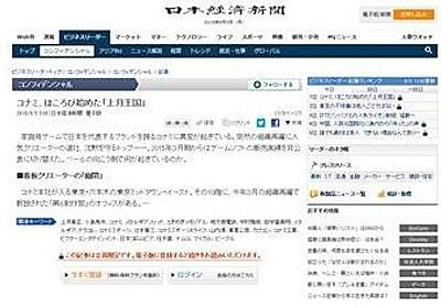 コナミに切り込んだ日本経済新聞、諸般の事情により記事タイトルを差し替え : 市況かぶ全力2階建