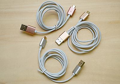 999円で向きを気にしなくてOK!「microUSB マグネットケーブル」が便利 - ITmedia PC USER