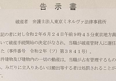 過払い金CMの大手弁護士法人、「東京ミネルヴァ」破産の底知れぬ闇 | 倒産のニューノーマル | ダイヤモンド・オンライン