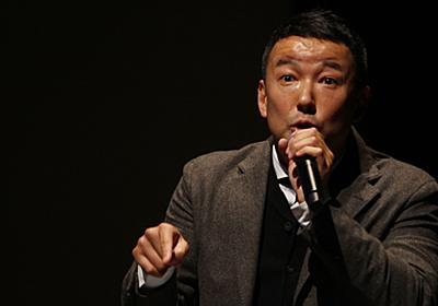 山本太郎氏、日本母親連盟を支持者の面前でぶった斬り! | ハーバービジネスオンライン