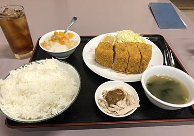 デカ盛り・・・山梨 大清 ジャンボカツ定食 - 詐欺師自由人(仮)