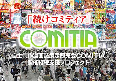 「続けコミティア」自主制作漫画誌展示即売会COMITIA 開催継続支援プロジェクト - クラウドファンディングのMotionGallery