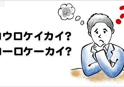 WEB特集 「コウロケイカイ」 知っていますか | 東日本大震災 | NHKニュース