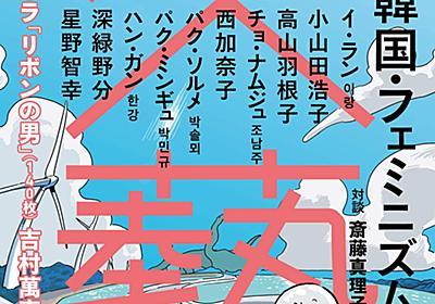 「韓国・フェミニズム・日本」特集はなぜ大ヒットしたのか? 『文藝』編集長に聞く、86年ぶり3刷の裏側 (1/2) - ねとらぼ