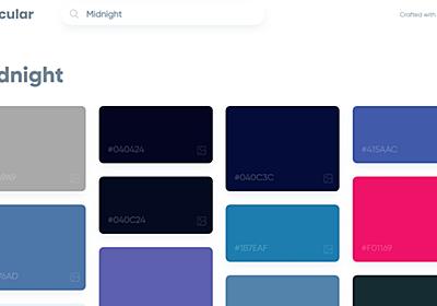 単語を入力すると無料で「その単語から連想される色」をズラリと一覧表示してくれる「Picular」 - GIGAZINE