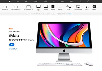 ASCII.jp:【速報】27インチiMacに第10世代Coreシリーズ搭載の新モデル