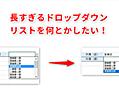 【Excel】ドロップダウンリストの選択肢が多すぎ!エクセルで2段階のドロップダウンリストで表示項目を絞り込むテクニック - いまさら聞けないExcelの使い方講座 - 窓の杜