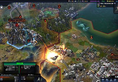 【PCゲームレビュー「Civilization: Beyond Earth」】Civilization: Beyond Earth - GAME Watch