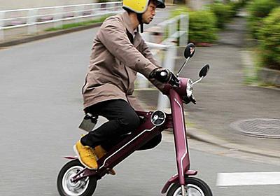 """""""折りたためる""""超小型電動バイク「BLAZE SMART EV」がおもしろい! - 価格.comマガジン"""