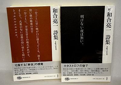震災前後の詩集刊行 福島の和合さん、8月下旬に | 県内ニュース | 福島民報
