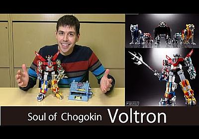 The Very First Review of the Bandai Soul of Chogokin Voltron!(超合金魂 ボルトロン 世界最速レビュー!)