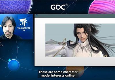 [GDC 2021]西洋の伝統的絵画とは異なる,中国伝統絵画の技法から作られるアートスタイルとは
