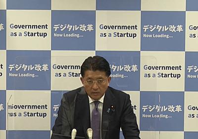 平井大臣「ワクチン予約システムを全国共通化する可能性ある」 - ITmedia NEWS