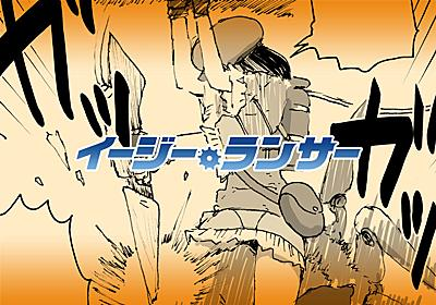 【創作漫画】イージーランサー#010 - らいちのヒミツ基地
