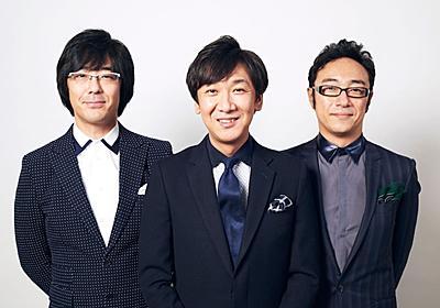 11月23日は東京03のラジオコント三昧!8時間半の特集放送