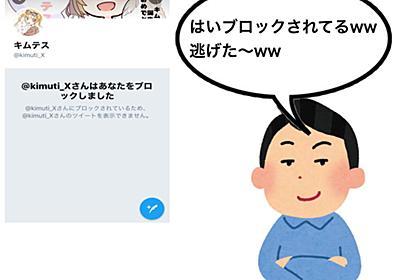 """キムテス🕶 on Twitter: """"Twitterで良く見る光景 https://t.co/QVS9tXppoe"""""""