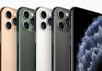 「iPhone 11 Pro/Pro Max」発表。初めて『Pro』を冠したiPhone - Engadget 日本版