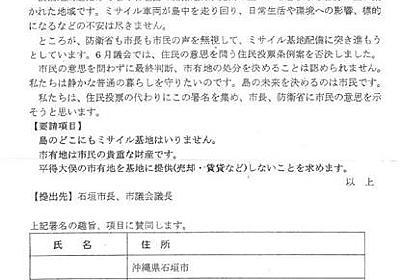 """沖縄・石垣島陸自配備問題 市民団体が集めた反対署名に""""粉飾""""発覚 最大6重のダブリも 市の「精査」方針に団体は「やめて」と懇願(1/2ページ) - 産経ニュース"""