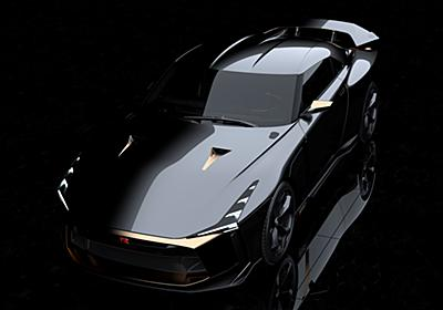 日産、「GT-R」「イタルデザイン」50周年記念プロトタイプ「Nissan GT-R50 by Italdesign」公開 - Car Watch