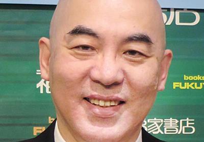 百田尚樹氏、スピード違反で出頭 職業「小説家」回答も引退指摘され「無職です」 : スポーツ報知