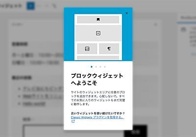 WordPress 5.8から追加されたブロックベースのウィジェットとの付き合い方 | Webクリエイターボックス