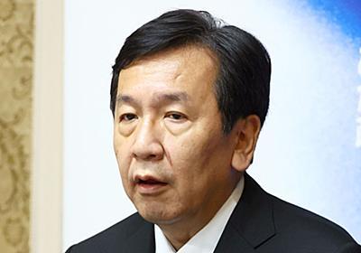 「共産は暴力革命方針」の政府見解、枝野内閣で変更も - 産経ニュース