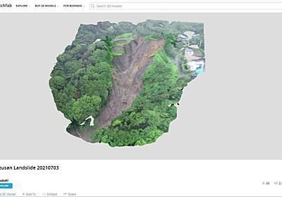 熱海の土石流災害、現場の3Dモデルを有志が公開 ドローン映像を基に作成 - ITmedia NEWS