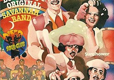 「ドクター・バザーズ・オリジナル・サバンナ・バンドと『サバンナ・バンド歌謡』」(高橋芳朗の洋楽コラム)