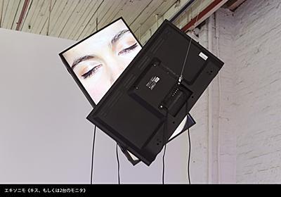 イメージ主導で生まれるあたらしいオブジェクト──ポスト・インターネット以降のイメージの流通から考える:フォーカス|美術館・アート情報 artscape