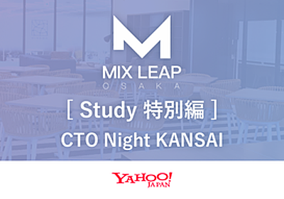 Osaka Mix Leap Study 特別編 - CTO Night KANSAI - connpass