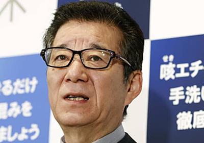 大阪府「積極対策打ちやすい」 緊急事態宣言の対象候補   共同通信