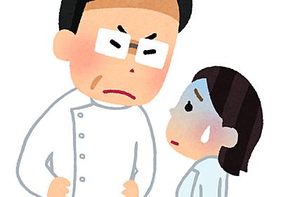 【臨床実習指導者講習会 参加報告:その6】PT実習におけるハラスメント防止対策…②パワハラ・アカハラについて - すなおのひろば