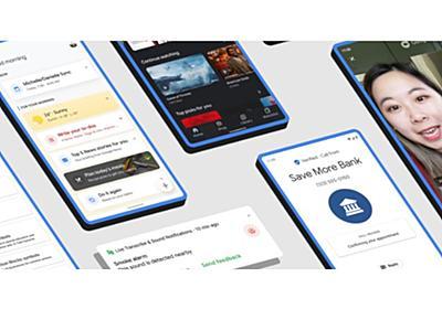迷惑電話防止などAndroidに今秋実装される新機能 - PC Watch